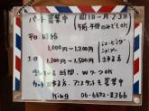 ヘアーサロン KING(キング) 粉浜店