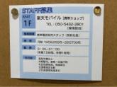 楽天モバイル 岸和田カンカンベイサイドモール店