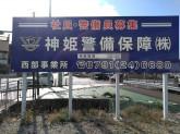 神姫警備保障(株) 西部事業所