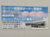 ローソン 豊田平井店
