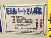 イタリアンシューズ 澄川店