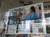GEO野江内代店