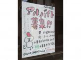 炭火串焼 チャブヤ 高倉店