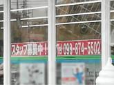 ファミリーマート 大平一丁目店