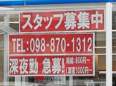 ファミリーマート宮城五丁目店