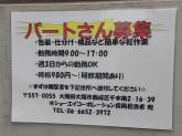 (株)ショーエイコーポレーション 大阪第2センター