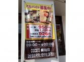 COCO'S(ココス) 飯能店