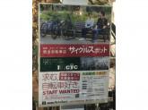 サイクルスポット 茶沢通店