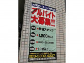 ENEOS 上高井戸サービスステーション