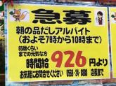 フィール EQVo!(エクボ) 半田店
