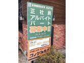 コメダ珈琲店 東海荒尾店