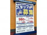 はま寿司 東海荒尾店