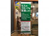モスバーガー 西早稲田店