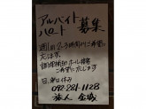 琉球料理・泡盛 旅人(たびんちゅう)