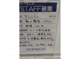 GINZA WASHINGTON 新宿サブナード店