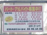 業務スーパー石岡店