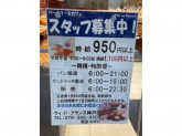 ヴィ・ド・フランス PLICO神戸店