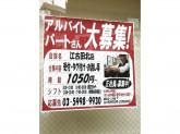 クリーニングたんぽぽ 江古田北店