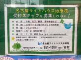 名古屋ライトハウス 治療院