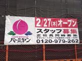 バーミヤン 尼崎近松店