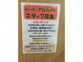 肉ビストロ ココロ焦ガレ Oh!Me大津テラス店