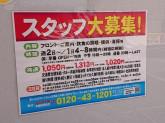 カラオケ館 下北沢2号店