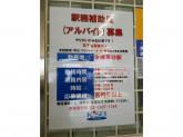 京成高砂駅