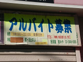居酒屋 若みや (wakamiya)