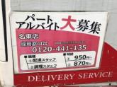 銀のさら 名東店