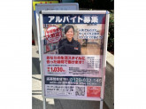 BOOKOFF(ブックオフ)浅草稲荷町店