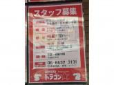 ドラゴンスター 日本橋店
