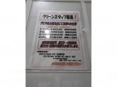 株式会社ダイケンビルサービス(アピタ名古屋北店)