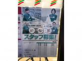 セブン-イレブン 札幌白石中央2条店