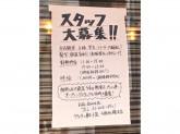 ヤマタニ餃子店 千歳船橋店