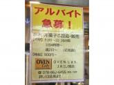 OVEN Lab.(オーブンラボ) JR三ノ宮店