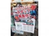 セブン-イレブン 世田谷千歳台2丁目店