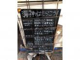 海神(うんじゃみ) 中野店