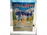 ファミリーマート 小平学園西町店