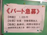 世田谷民主商工会
