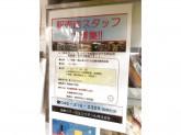 ステーション ist 相鉄横浜駅改札前