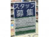 ローソンストア100 鴻池新田駅前店