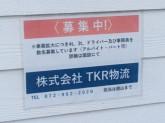 株式会社TKR物流