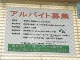 トヨタレンタカー 四ツ橋筋心斎橋店