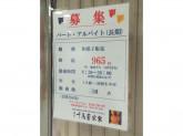 千鳥屋 阪急三国店