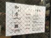 日高昆布咖喱飯専門店 和乃香(わのか)