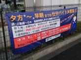 東京ユニオン物流 TERMINAL X
