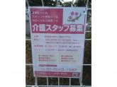 おぎくぼ紫苑 | 社会福祉法人櫻灯会