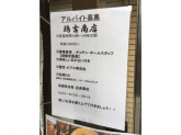 鷄吉商店 田町・三田店