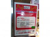 豚屋とん一 イオンモール太田店