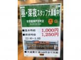 吉野家 神戸元町店